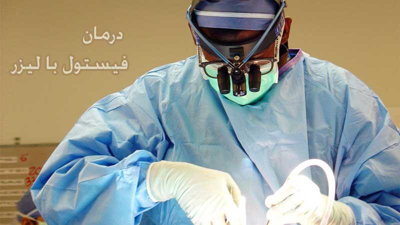 درمان فیستول مقعدی با لیزر روش قطعی و همیشگی بدون درد و خونریزی