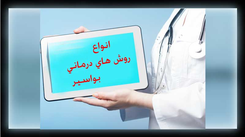 مشاوره درمانی بواسیر یا همورئید#۱۶