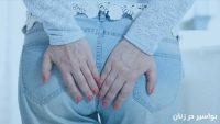 علائم بواسیر یا هموروئید در زنان، تشخیص علت و درمان